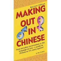Making Out in Chinese: Revised Edition
