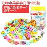 大号积木制早教益智力手眼协调串珠动物水果2-3-5周岁穿珠子玩具