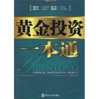 【正版二手书9成新左右】黄金投资一本通 简军 南京大学出版社