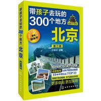 【二手书8成新】带孩子去玩的300个地方 北京(第三版 江乐兴 9787122237408
