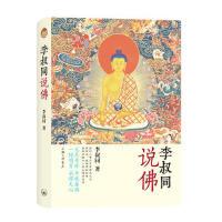 正版李叔同说佛李叔同上海三联书店