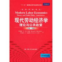 """[二手旧书9成新]现代劳动经济学:理论与公共政策(第十版)(经济科学译丛;""""十一五""""国家重点图书出版规划项目),(美)"""