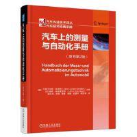 [正版二手9成新]汽车上的测量与自动化手册,汉斯于尔根・格法特,机械工业出版社