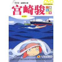 宫崎骏:22部电影全集(2DVD+32页全彩画册)(软件)