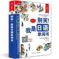《别笑!我是日语单词书》