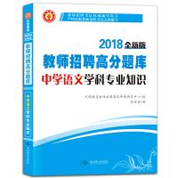 教师招聘考试2018全新版高分题库 中学语文 学科专业知识