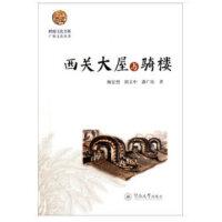 西关大屋与骑楼(岭南文化书系・广府文化丛书)