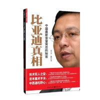 比亚迪真相 中国新首富背后的秘密【正版图书,满额减】