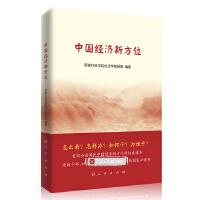 【人民出版社】中国经济新方位