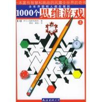 1000个思维游戏(上下) (美)莫斯科维奇 ,蒋励 9787544230452