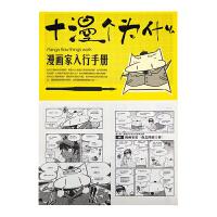 现货 十漫个为什么 漫画家入行手册 一本解决初学者实际问题的漫画业入行手册 漫画教学 漫画者心理绘画 画材解析
