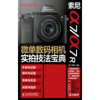 索尼a7/a7R微单数码相机实拍技法宝典