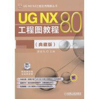 UG NX 8.0工程�D教程(典藏版)