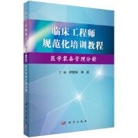 临床工程师规范化培训教程(医学装备管理分册)