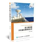 航天测量船卫星通信地球站技术
