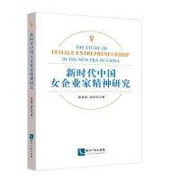 新时代中国女企业家精神研究