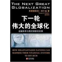 【二手书8成新】下一轮的全球化:金融体系与落后国家的发展 [美] 弗雷德里克・米什金,姜世明 978750861002