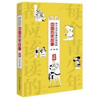 紫云文心:每个青少年都应该读的中国历史故事:清朝