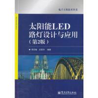 【二手旧书9成新】【正版现货】太阳能LED路灯设计与应用(第2版) 周志敏,纪爱华著 9787121167171 电子