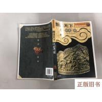 【二手旧书8成新】辽西夏金(图说天下)