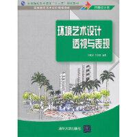 [二手旧书9成新] 环境艺术设计透视与表现(高等教育艺术设计精编教材) 刘雅培,李剑敏 9787302346531 清