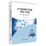 中学物理教学技能理论与实践