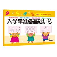 入学早准备基础训练-计算2-20以内的加减法 儿童书籍亲子图书