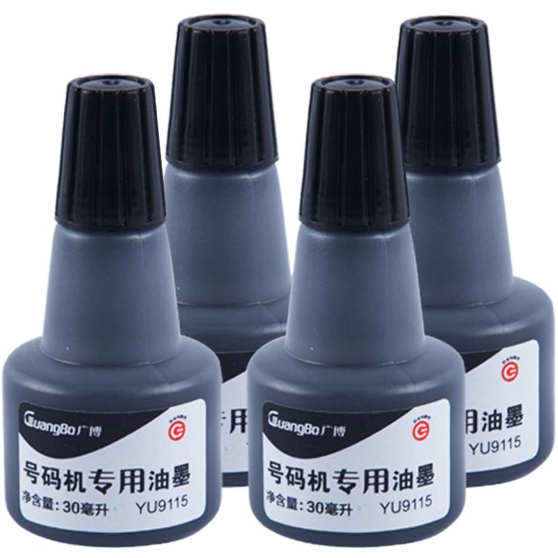 广博(GuangBo)4瓶装30ml打码机号码机专用油墨 黑色YU9115
