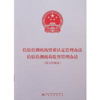检验检测机构资质认定管理办法 检验检测机构监督管理办法 (附文件解读) 9787502649326 中国标准出版社