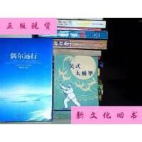 【二手旧书9成新】偶尔远行【十品未拆薄膜封】 /周国平 长江文艺