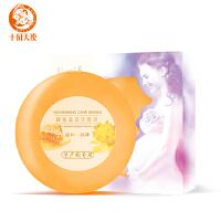 十月天使孕妇洁面皂手工皂孕妇护肤品蜂蜜滋润温和洁净保湿护肤品