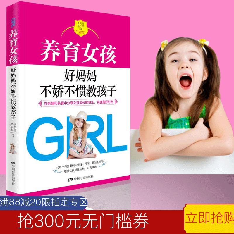 正版 养育男孩 养育女孩 好妈妈不娇不惯教孩子好妈妈不娇不惯教孩子 妈妈如何教女孩培养女孩富养女儿养育女孩女儿全书