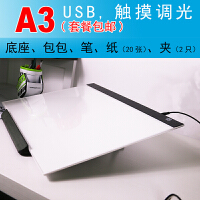 套餐USB 触摸调光A3拷贝台漫画工具绘图A4临摹画板透写练字钻石画