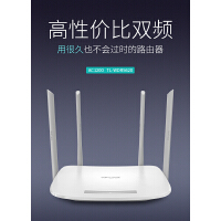 TP-LINK TL-WDR5620 1200Mbps双频无线路由器家用高速智能WiFi穿墙