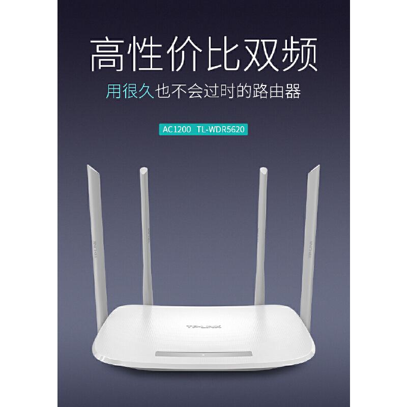 TP-LINK TL-WDR5620 1200Mbps双频无线路由器家用高速智能WiFi穿墙1200M大功率 3个信号 APP管理