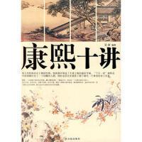 【二手书8成新】康熙十讲 吴倩著 哈尔滨出版社