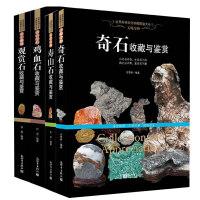 石头书籍全4册鸡血石观赏石寿山石奇石收藏与鉴赏书籍鉴别方法养护石头珍品欣石知识入