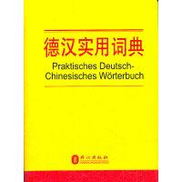 德汉实用词典(贴近生活、体例清晰、简明实用)