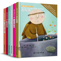 儿童心理成长绘本8(帮助儿童建立良好的心理素质、养成健康人格品质的图画书)