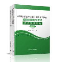全国勘察设计注册公用设备工程师暖通空调专业考试备考应试指南(2019版)