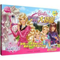 芭比姐妹与小马 长江少年儿童出版社有限公司