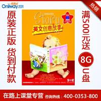 英文创意故事 送2本双色中英同步对照手册 12CD培训光盘讲座 正版包邮 可货到付款