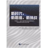 """新时代,新思维,新挑战――""""互联网+""""背景下数字图书馆的战略规划与创新发展学术研讨会论文集"""
