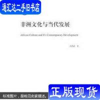 【二手旧书9成新】非洲文化与当代发展 刘鸿武 人民出版社 /刘鸿武 著 人民出版社