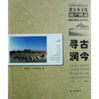 【二手书8成新】北京水文化遗产辑录 寻古润今 9787549224906 北京水科院编 长江出版社