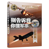 别告诉我你懂军事(空战篇)(新军迷系列丛书)讲述军事科技的真相空战理论篇讲述太空站 青少年军事空战科