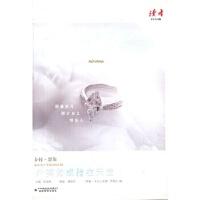 [二手旧书9成新]外婆的戒指在天堂 《读者・乡土人文版》杂志社 9787542329462 甘肃教育出版社