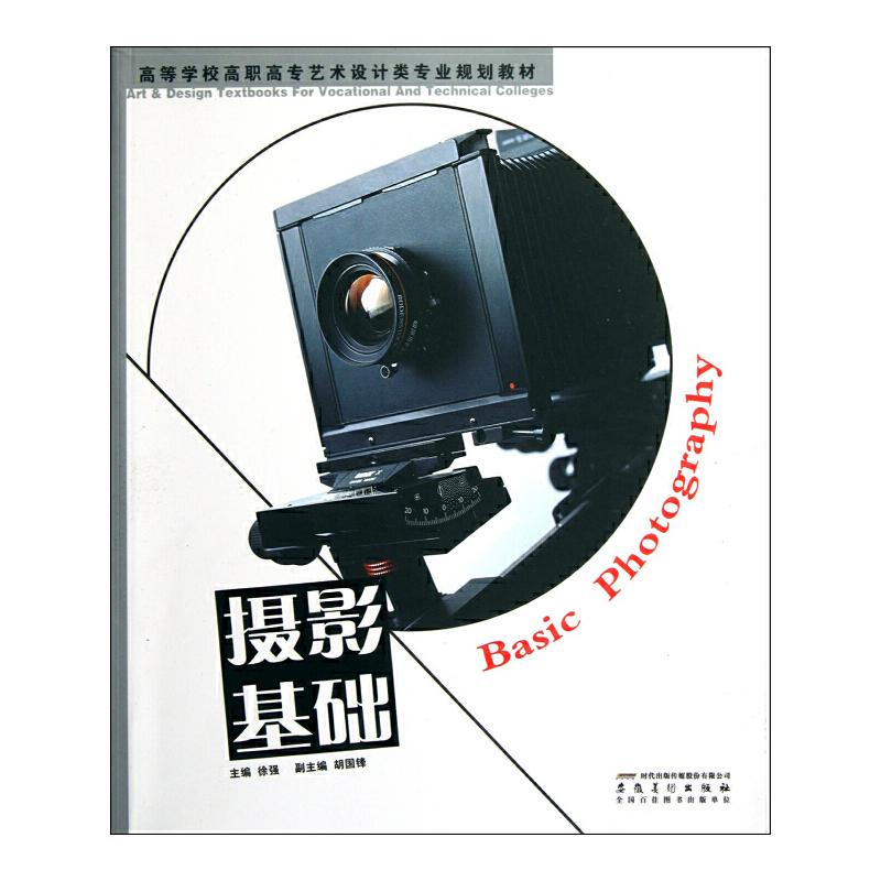 高等学校高职高专艺术设计类专业规划教材——摄影基础
