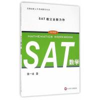 SAT数学(美国高校入学考试指导丛书)