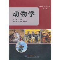 【正版二手书9成新左右】动物学(第2版 王宝青 中国农业大学出版社